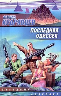 Леонид Кудрявцев Последняя одиссея планета на которой убивают