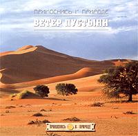 Ветер пустыни не похож ни на один другой. Горячий, знойный, кажущийся безжалостным, тому, кто прислушается к его дыханию, он подарит всю симфонию своей музыки. Первозданная красота и главные вибрации величественных пустынных земель погрузят вас в мир живой природы, где вы найдете отдых и обретете покой. Нетронутая красота величественных земель в горячем дыхании пустынного ветра. Гармония жизни и знойные ароматы снимут усталость, навеют теплые мечты и сладостные грезы.