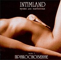 Angelight - Intimland. Часть 1. Прикосновение