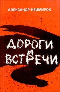Александр Неймирок Дороги и встречи свет любви