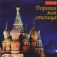 Zakazat.ru Дорогая моя столица