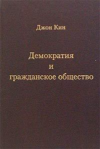 Джон Кин Демократия и гражданское общество цена