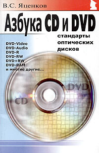 В. С. Яценков Азбука CD и DVD. Стандарты оптических дисков usb 3 0 blu ray drive external dvd rw optical drive combo cd dvd bd rom 3d player super drive for laptop apple macbook pc driv