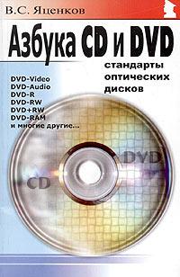 В. С. Яценков Азбука CD и DVD. Стандарты оптических дисков жестокий романс dvd полная реставрация звука и изображения
