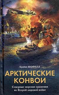 Брайан Шофилд Арктические конвои. Северные морские сражения во Второй мировой войне discovery величайшие сражения второй мировой войны