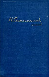 К. С. Станиславский. Статьи. Речи. Беседы. Письма