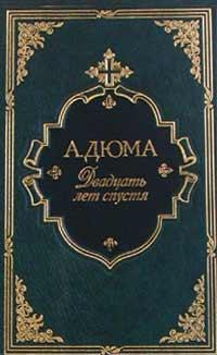 А. Дюма Двадцать лет спустя двадцать лет спустя в 2 х книгах