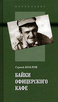 Сергей Козлов Байки офицерского кафе спецназ гру элита элит