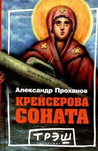 Александр Проханов Крейсерова соната александр проханов за оградой рублевки