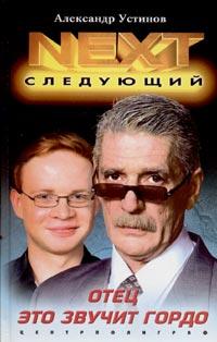 Александр Устинов NEXT. Следующий. Книга 1. Отец - это звучит гордо next 2 книга 3 чужая война