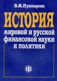Скачать История мировой и русской финансовой науки и политики быстро