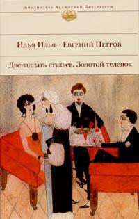 Zakazat.ru: Двенадцать стульев. Золотой теленок
