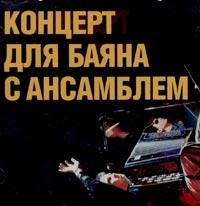 Федор Чистяков Федор Чистяков. Концерт для баяна с ансамблем чистяков г с евангелием в руках