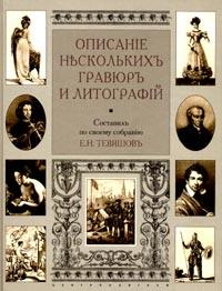 Составитель Е. Н. Тевяшов Описание нескольких гравюр и литографий