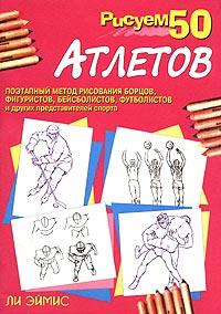 Ли Эймис Рисуем 50 атлетов эймис ли дж пошаговый метод рисования ли эймиса