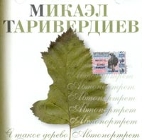 Микаэл Таривердиев Микаэл Таривердиев. Я такое дерево. Автопортрет микаэл таривердиев quo vadis симфонии для органа