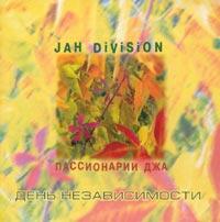 Jah Division. День Независимости. Пассионарии Джа