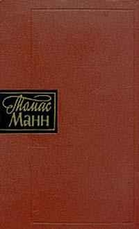 Томас Манн. Собрание сочинений в десяти томах. Том 2 соковыжималка mallony je 1 003053 10 5 х 9 2 см