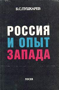 Б. С. Пушкарев Россия и опыт Запада