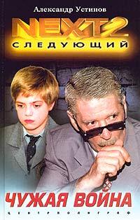 Александр Устинов NEXT-2. Следующий. Книга 3. Чужая война next 2 книга 3 чужая война