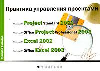 Практика управления проектами