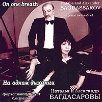 Александр Багдасаров,Наталья Багдасарова Наталья и Александр Багдасаровы. На одном дыхании молокоотсос электрический medela mini electric