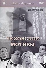 Чеховские мотивы