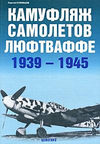 Сергей Кузнецов Камуфляж самолетов люфтваффе 1939-1945