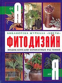 Фитодизайн. Энциклопедия комнатных растений разнообразный мир растений
