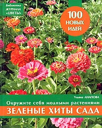 Ульяна Анапова Зеленые хиты сада