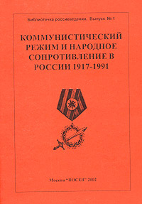 Коммунистический режим и народное сопротивление в России. 1917-1991
