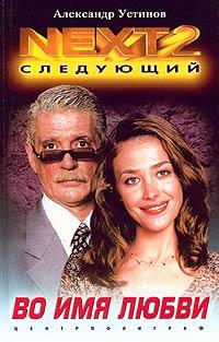 Александр Устинов NEXT-2. Следующий. Книга 4. Во имя любви next 2 книга 3 чужая война