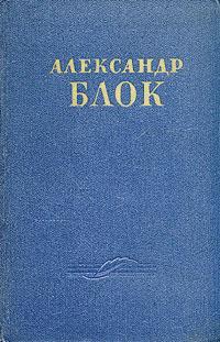 Александр Блок. Сочинения в двух томах. Том 1 андрей углицких соловьиный день повесть isbn 9785448399909