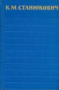 К. М. Станюкович. Собрание сочинений в 6 томах. Том 2 л м григорьев экономика переходных процессов в 2 томах том 1
