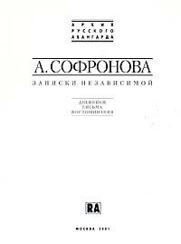 А. Софронова. Записки независимой. Дневники. Письма. Воспоминания