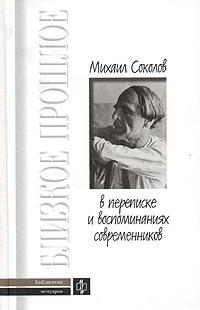 Михаил Соколов в переписке и воспоминаниях современников