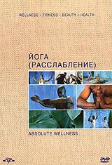 Йога (расслабление) книги эксмо тибетская йога дыхания очищение и повышение уровня жизненной энергии