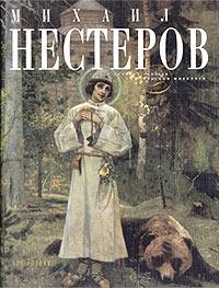 П. Ю. Климов Михаил Нестеров климов п михаил нестеров