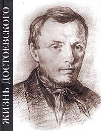 М. Басина Жизнь Достоевского. Сквозь сумрак белых ночей