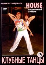 Zakazat.ru Учимся танцевать. Клубные танцы 3. House. Продвинутый уровень