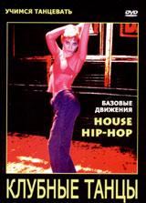 Zakazat.ru Учимся танцевать. Клубные танцы 1. House/Hip-Hop. Базовые движения