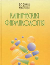 Клиническая фармакология. Д. Р. Лоуренс, П. Н. Беннетт, М. Дж. Браун