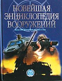 Под редакцией Рышарда Возняка Новейшая энциклопедия вооружений. Том 1. А - С