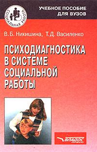 В. Б. Никишина, Т. Д. Василенко Психодиагностика в системе социальной работы