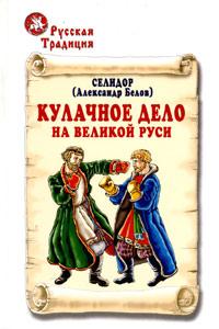 Селидор (Александр Белов) Кулачное дело на Великой Руси marc johnson marc johnson ma094bwjue38