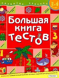Большая книга тестов. Для детей 3-4 лет
