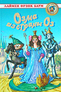 Лаймен Фрэнк Баум Озма из страны Оз лаймен баум истории сказочной страны мо и ее волшебного короля