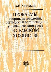 Проблемы теории, методологии, методики и организации управленческого учета в сельском хозяйстве