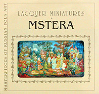 Лариса Соловьева Lacquer Miniatures. Mstera traditional russian fairy tales reflected in lacquer miniatures