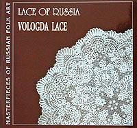Марина Сорокина Lace of Russia. Vologda Lace a history of russian symbolism